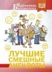 """Лучшие смешные анекдоты - Сборник """"Викиликс"""""""
