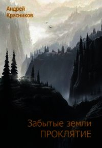 АНДРЕЙ КРАСНИКОВ ЗАБЫТЫЕ ЗЕМЛИ 2 ПРОКЛЯТИЕ СКАЧАТЬ БЕСПЛАТНО