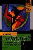 Гиперболоид инженера Гарина. Аэлита(изд.1959) - Толстой Алексей Николаевич
