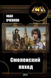 Смоленский поход (СИ) - Оченков Иван Валерьевич