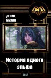 """История одного эльфа (СИ) - Мухин Денис """"Zang"""""""