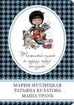 Тяжелый путь к сердцу через желудок (сборник) - Метлицкая Мария
