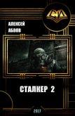 Сталкер-2 (СИ) - Абвов Алексей Сергеевич