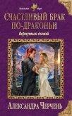 Счастливый брак по-драконьи. Вернуться домой - Черчень Александра