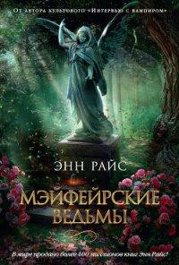 Мэйфейрские ведьмы - Райс Энн
