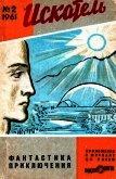 Искатель, 1961 №2 - Келер Владимир Романович