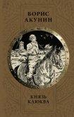 Князь Клюква. Плевок дьявола (сборник) - Акунин Борис