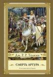 Смерть Артура - Толкин Джон