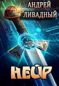 Нейр - Ливадный Андрей
