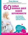 60 самых важных дней вашей беременности. Как питаться будущей маме, чтобы защитить здоровье ребенка - Дюкан Пьер