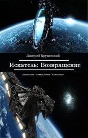 Возращение.Искатель (Полная книга) (СИ) - Кружевский Дмитрий Сергеевич