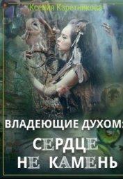 Владеющие духом: сердце не камень (СИ) - Каретникова Ксения