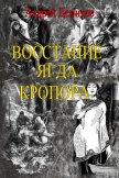 Восстание ягда Кропора (СИ) - Демидов Андрей Геннадиевич