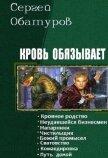 Кровь обязывает. Книги 1-8 (СИ) - Обатуров Сергей Георгиевич