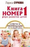 Книга номер 1 #про развитие детей. Советы и рекомендации на каждый день - Суркова Лариса