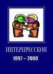 Микрорассказы Интерпрессконов 1997-2000 (СИ) - Мясников Виктор Алексеевич
