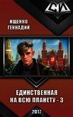 Единственная на всю планету - 3 (СИ) - Ищенко Геннадий Владимирович