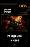 Рождение миров (СИ) - Прутков Дмитрий Иванович