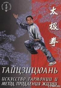 Тайцзицюань. Искусство гармонии и метод продления жизни - Ван Лин