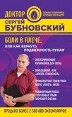 Боли в плече, или Как вернуть подвижность рукам - Бубновский Сергей Михайлович