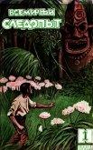 Всемирный следопыт, 1927 № 01 - Журнал Всемирный следопыт