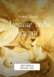 Лучшие годы жизни (СИ) - Ветер Андрей