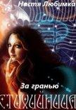 За гранью (СИ) - Любимка Настя