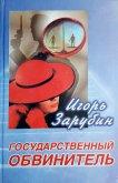 Государственный обвинитель - Зарубин Игорь