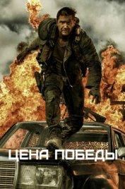 "Цена победы (СИ) - ""Strelok"""