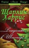 Рождество в Шекспире (ЛП) - Харрис Шарлин