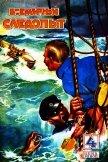 Всемирный следопыт, 1928 № 04 - Коллектив авторов