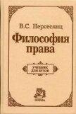 Философия права. Учебник для вузов - Нерсесянц Владик Сумбатович
