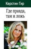 Где правда, там и ложь (ЛП) - Гир Керстин