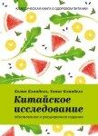 Китайское исследование: обновленное и расширенное издание. Классическая книга о здоровом питании - Кэмпбелл Колин