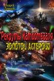 Рекруты Натоотвааля - золотой астероид (СИ) - Демидов Андрей Геннадиевич