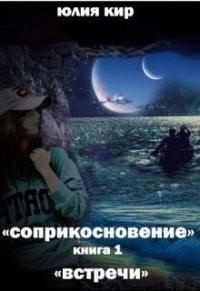 Встречи (СИ) - Кир Юлия