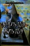 Создать Веру - убить Веру (СИ) - Подымалов Андрей Валентинович