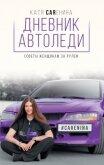 Дневник автоледи. Советы женщинам за рулем - Каренина Катя