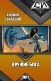 Оружие бога (СИ) - Ищенко Геннадий Владимирович