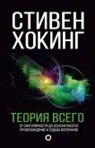 Теория всего. От сингулярности до бесконечности: происхождение и судьба Вселенной - Хокинг Стивен