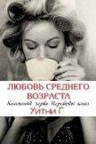 Любовь среднего возраста (ЛП) - Грация Уитни