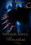 Черный ангел Эльхайма (СИ) - Субботина Айя