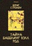 Тайна Бабблинг Вэлл Род<br />(Детективный роман) - Стронин Борис