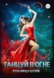 Танцуй в огне (СИ) - Шторм Розалинда