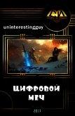 """Цифровой меч (СИ) - """"uninterestingguy"""""""