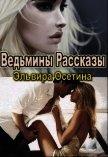 Ведьмины рассказы (СИ) - Осетина Эльвира