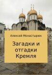 Загадки и отгадки Кремля - Монастырюк Алексей