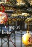 Старый Новый год (СИ) - Кудряшова Ирина