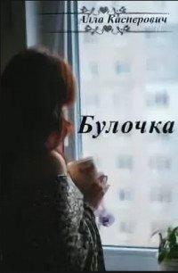 Булочка (СИ) - Касперович Алла Леонидовна