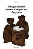 Международная валюта и энергетика будущего (СИ) - Коломиец Павел Юрьевич